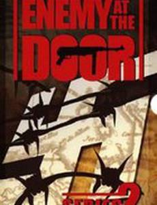 Враг за дверью