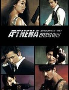 Афина: Богиня войны