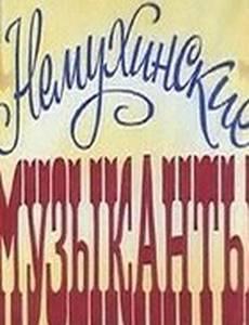 Немухинские музыканты