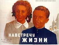 Постер Навстречу жизни