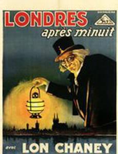Лондон после полуночи