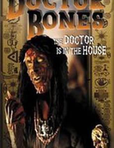 Ужасный доктор Боунс