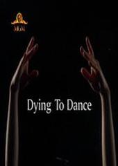 Танец дороже жизни