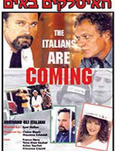 Итальянцы идут