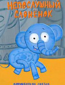 Непослушный слонёнок