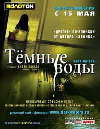 Постер Темные воды