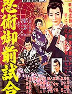 Торавакамару – ниндзя из Кога