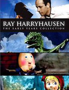 Рэй Харрихаузен: Коллекция ранних лет (видео)