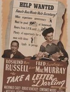 Возьми письмо, дорогая