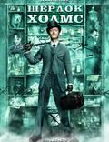 """Постер из фильма """"Шерлок Холмс"""" - 1"""