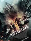 """Постер из фильма """"Автобан"""" - 1"""