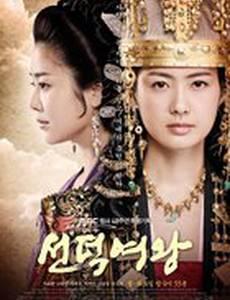 Великая королева Сондок