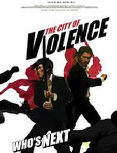 Город насилия