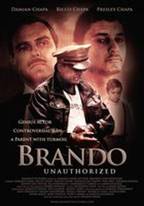 Брандо без купюр