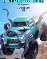 """Постер из фильма """"Монстр-траки (Автомонстры)"""" - 1"""