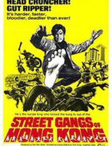 Уличные банды Гонконга