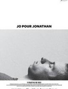 Джо как Джонатан