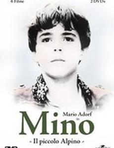 Мино (мини-сериал)