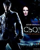 """Постер из фильма """"Седьмой сын 3D"""" - 3"""