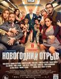 """Постер из фильма """"Новогодний отрыв"""" - 1"""