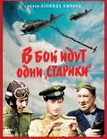 """Постер из фильма """"В бой идут одни «старики»"""" - 1"""