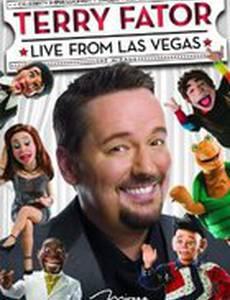 Терри Фэтор: Жизнь из Лас-Вегаса (видео)