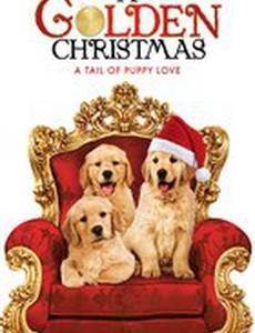 Золотое Рождество