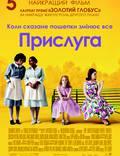 """Постер из фильма """"Прислуга"""" - 1"""