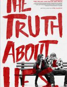 Правда о лжи