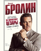 """Постер из фильма """"Да здравствует Цезарь!"""" - 8"""
