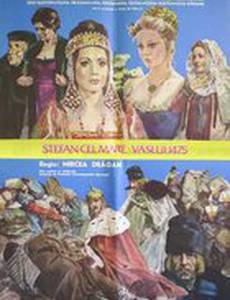 Штефан Великий – 1475 год