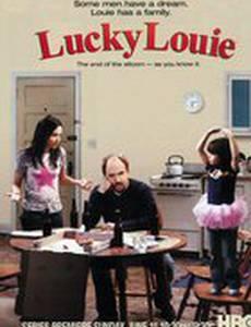 Счастливчик Луи