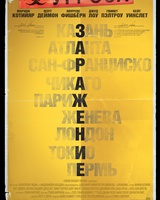 "Постер из фильма ""Зараза"" - 2"