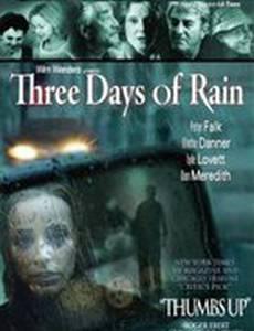 3 дня дождя