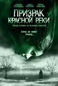 Постер Призрак Красной реки
