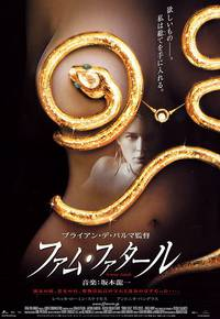 Постер Роковая женщина