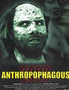Антропофагус 2000