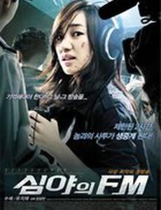 Полночь FM