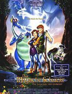 Волшебный меч: Спасение Камелота