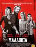 "Постер из фильма ""Малавита"" - 1"