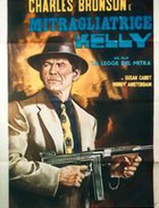 Пулеметчик Келли