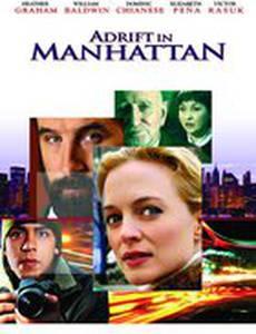 Потерянные в Манхеттене