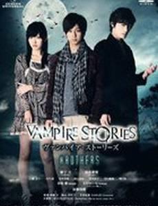 Вампирские истории: Братья