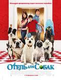"""Постер из фильма """"Отель для собак"""" - 1"""