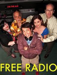 Бесплатное радио