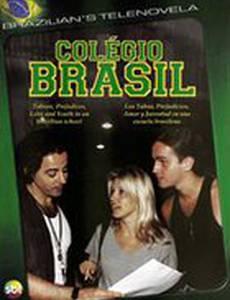 Бразильская школа