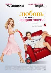 Постер Любовь и прочие неприятности