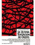 """Постер из фильма """"Последнее искушение Христа"""" - 1"""