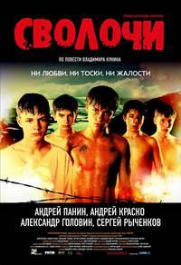 Постер Сволочи