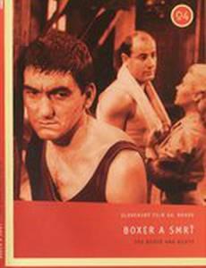 Боксер и смерть